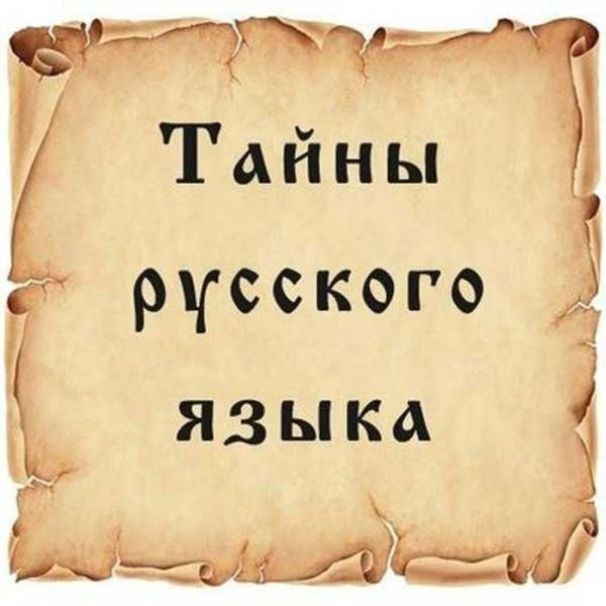 Какие правила по русскому языку должен знать каждый