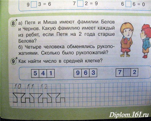 Идиотские задачи из школьных учебников / всё обо всём / yaumma. Ru.