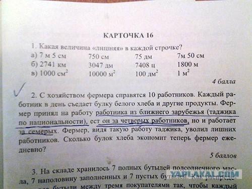 Идиотские учебники. Задания, от которых встают дыбом волосы на голове.