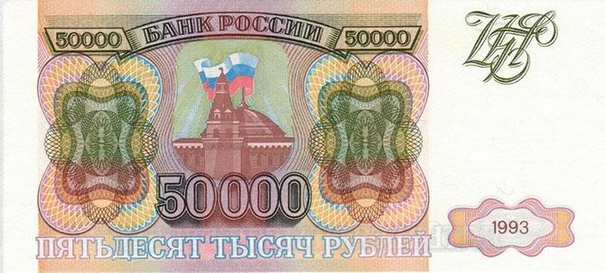 Деньги в 1994 году 10 рублей 1993 немагнитная
