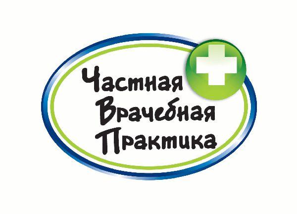 частная медицинская практика