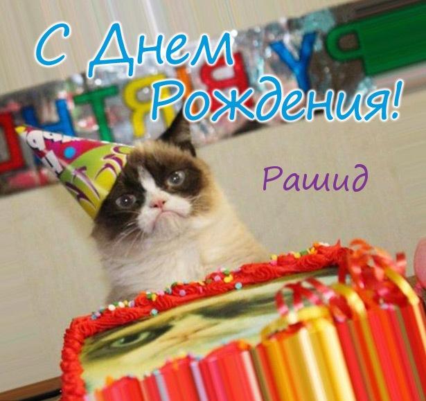 с днем рождения рашид картинки