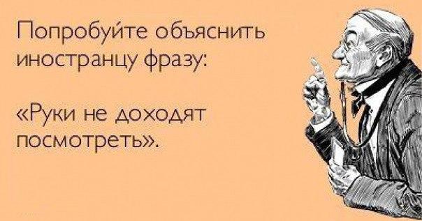 язык в попе русское
