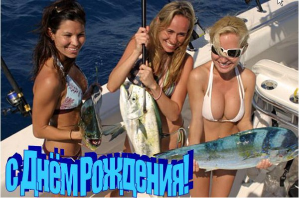 открытки с днем рождения на рыболовную тему